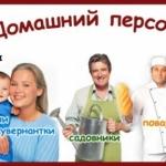 Московские агентства домашнего персонала